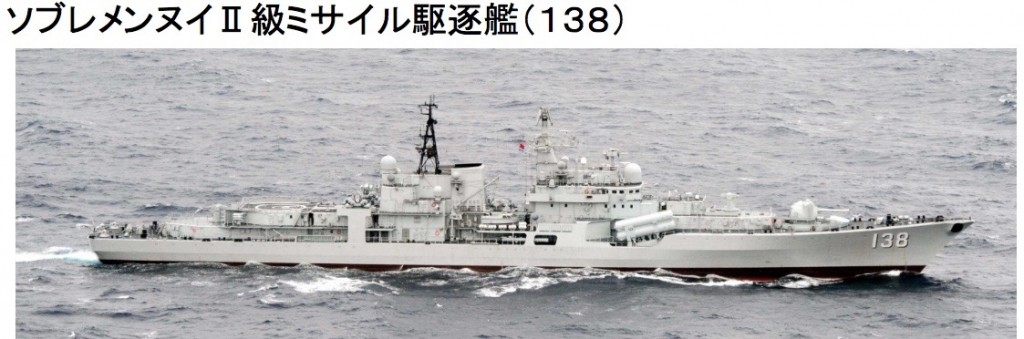 17日ソブレメンヌイ駆逐艦138