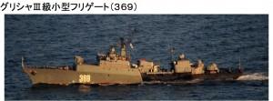 16日グリシャIII級フリゲート369