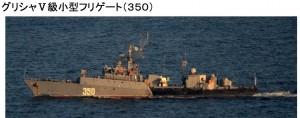 16日グリシャV級フリゲート350