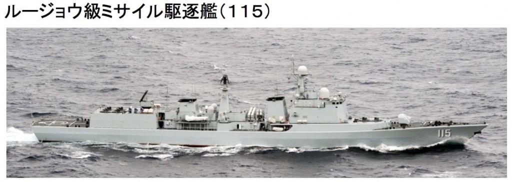 17日ルージョー駆逐艦115