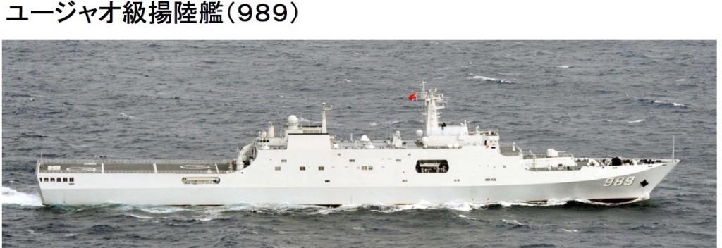 17日ユージャオ揚陸艦989