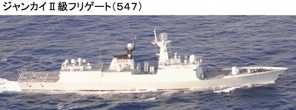 ジャンカイ級547