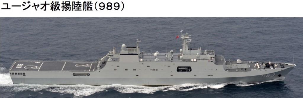 830ユージャオ揚陸艦989