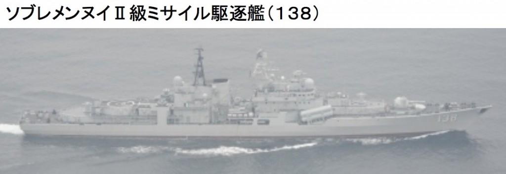 830ソブレメンヌイII級駆逐艦138