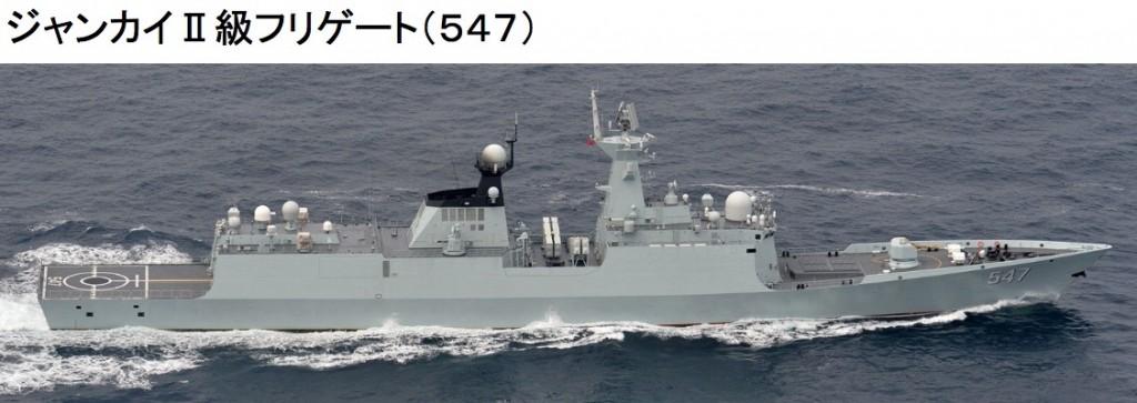 0830ジャンカイII級フリゲート547