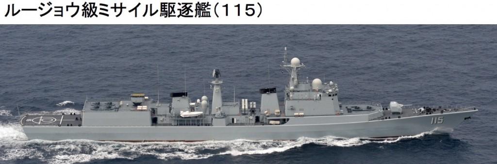 830ルージョウ級駆逐艦115