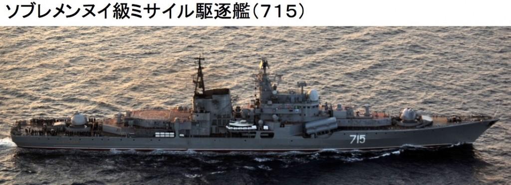 831ソブレメンヌイ級駆逐艦715