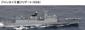 0830ジャンカイII級フリゲート568