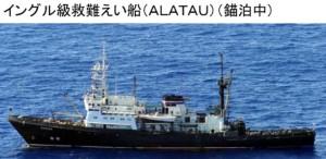 イングル救難船錨泊