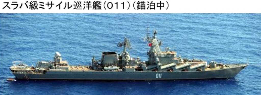 スラバ級011錨泊