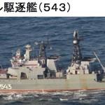 11-16ウダロイ級駆逐艦