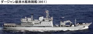 3-28ダージャン救難艦861