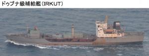 3-28ドウブナ補給艦