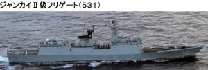 ジャンカイII 531
