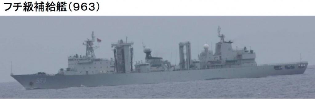 フチ補給艦963