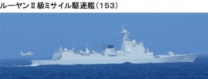 ルーヤンII級駆逐艦 153