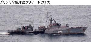 グリシャV390