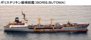 ボリス補給艦