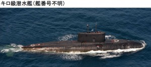 キロ潜水艦