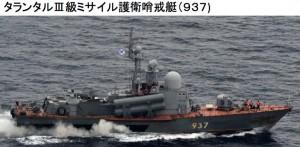 タランタルIII小海底937