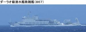ダーラオ級救難艦867