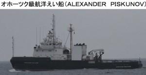 オホーツク級航洋曳船