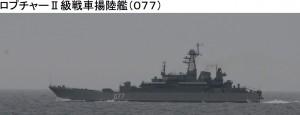 ロプチャーII級077
