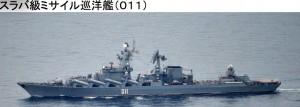 0705スラバ級