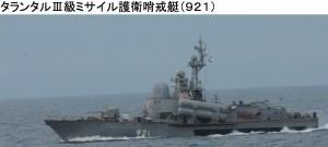 タランタルIII級921