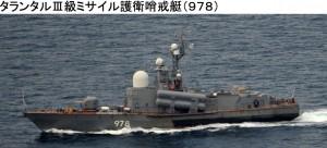 タランタルIII級978