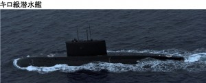 06-27 キロ級潜水艦