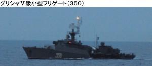 グリシャV級350