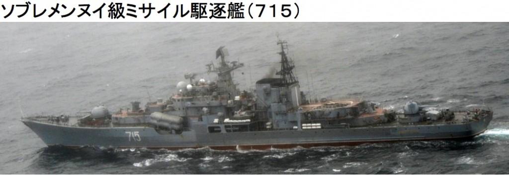 06-25ソブレメンヌイ駆逐艦
