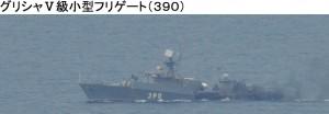 グリシャV級390