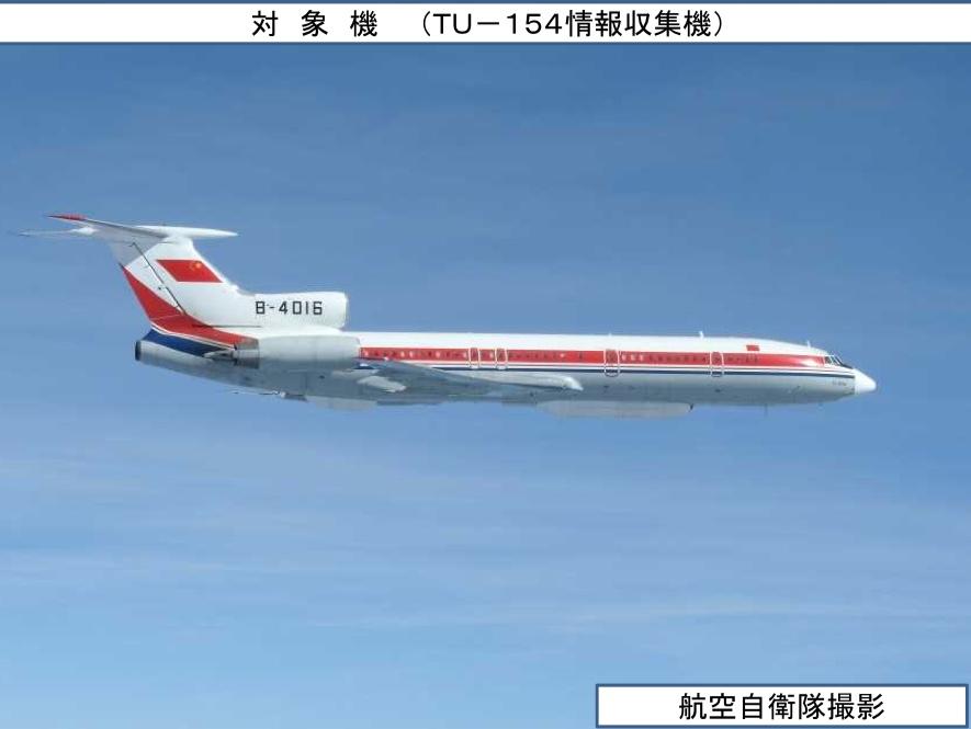 18日 Tu-154