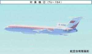 23日TU-154
