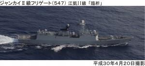 04-20 フリゲート547