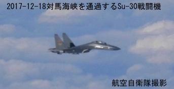 17-12-18対馬海峡Su-30