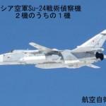 Su-24 2機のうちの1機