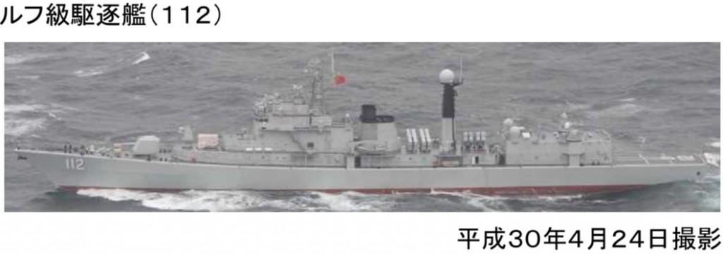 04-24 ルフ級駆逐艦112