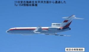 11日Tu-154
