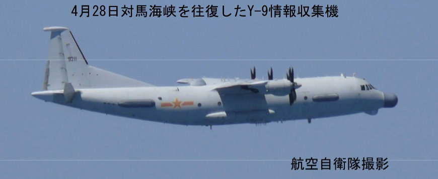 04-28 Y-9情報収集機