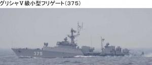 5日グリシャV 375