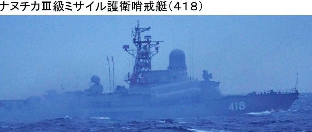 7-16 ナヌチカIII級哨戒艇418