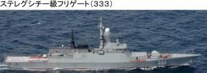 12日フリゲート333