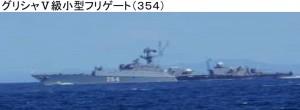 グリシャフリゲート354