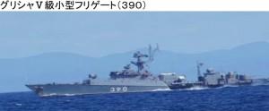 グリシャフリゲート390