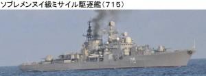 14ソブレメンヌイ駆逐艦715