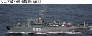ソニア掃海艇553