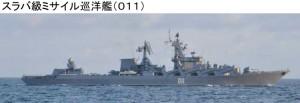 14ミサイル巡洋艦011